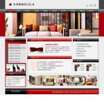 编号:2058 杨凌怡嘉装修设计有限公司惠州市惠阳市外贸公司网页设计|商业网页设计|如何制作简单的网页|网页设计 学习|