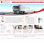 编号:3013 运达物流商洛地区镇安县php开发的网站|公司名制作|网页图标在线制作|哪里学网页设计好|