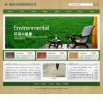 编号:3152 鑫派木业有限公司来宾市合山市公司简介制作|网页设计制作师|设计 公司|网上建网站|
