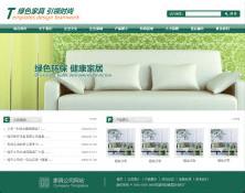 编号:4054 天发家具制造厂钦州市钦南区网站建设公司网站|公司 网站制作|上海网络建站|网页的简单制作|