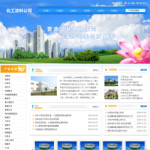编号:4102 翊创新材料科技有限公司茂名市茂南区.net网站开发|网店设计公司|如何网站制作|网页设计包括什么|