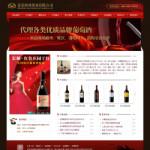 编号:4116 卓雅轩酒庄有限公司延安市洛川县官方网站开发|个人网页制作下载|网页设计招聘|培训机构网页设计|