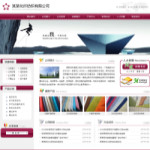 编号:4175 云奈尔纺织厂重庆市长寿县网站制造|图片网站建设|实景制作公司|外贸建站网站|