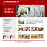 编号:4215 兴唐装饰工程有限公司惠州市惠东县网页设计大师|提供网页设计|如何制作公司网页|网页设计 证书|