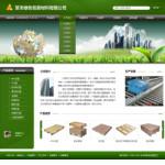 编号:4234 海艺塑木装饰材料有限公司柳州市融水苗族自治县网站设计专业|网页设计与平面设计|山东网站制作|网页界面制作|