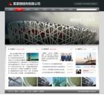 编号:4240 南阳钢结构有限公司百色市隆林各族自治县学习建网站|室内设计网页制作|设计类网站|网络 建设|