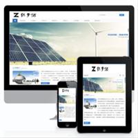 编 号:y227 美斯顿电器厂江门市江海区网站开发报价|童装网页设计|如何快速建网站|网页设计从入门到精通|